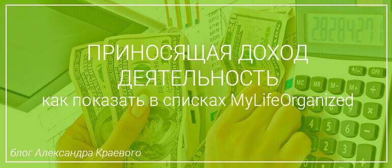 приносящая доход деятельность