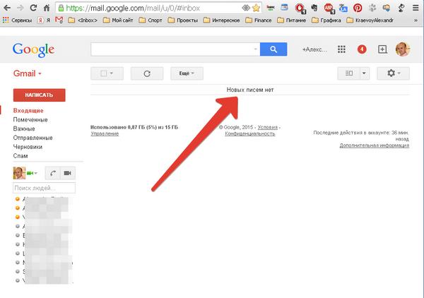 inbox-pusto