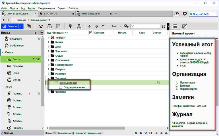 Конечный результат проекта или цели в MyLifeOrganized поможет держать заданный фокус