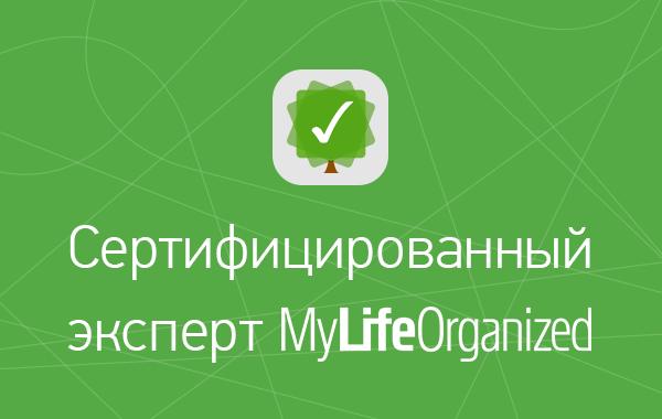 Изображение сертификата эксперта MyLifeOrganized