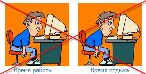vremya-raboty-i-otdyxa-dolzhno-otlichatsya