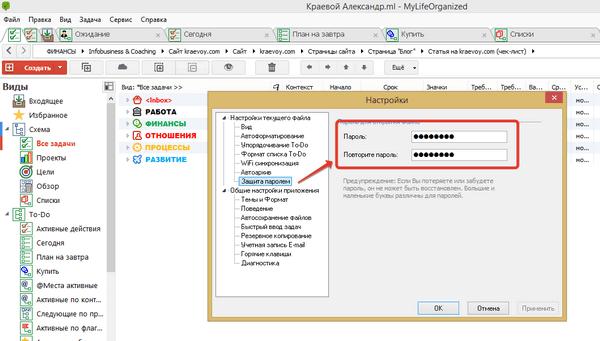 MyLifeOrganized, password, пароль