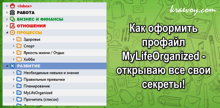 как оформить mylifeorganized