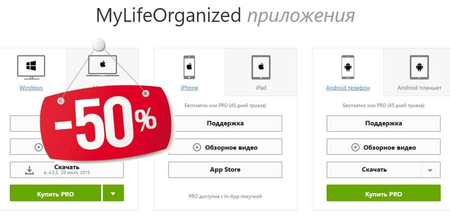 купить mylifeorganized