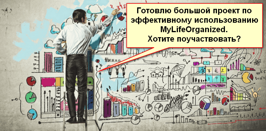 большой проект MyLifeOrganized
