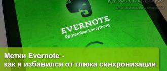 Метки Evernote
