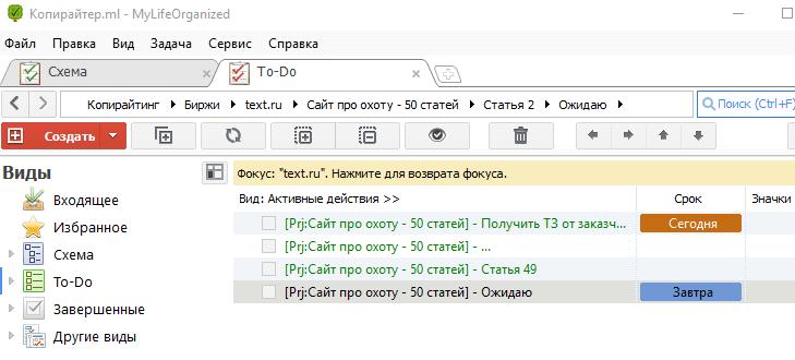 Как копирайтеру спланировать свою работу в MyLifeOrganized