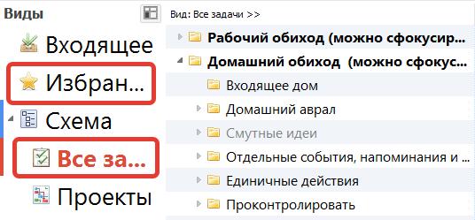 Как увеличить размер шрифта в MiLifeOrganized для Windows