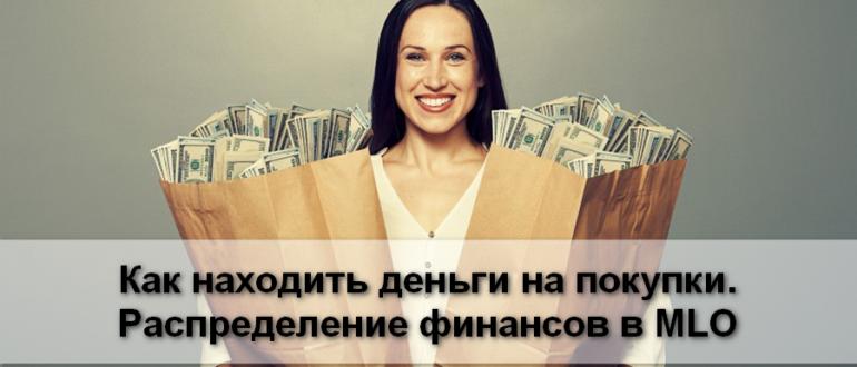 как находить деньги