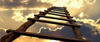 эффект лестницы