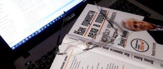Картинка книги как привести дела в порядок - главная GTD книга