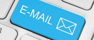 отправка писем