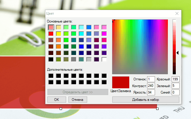 цвет сайта