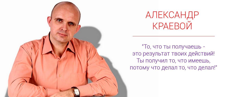 Фото страницы об Александре Краевом