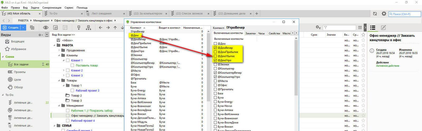 Контексты позволяют создавать гибкие списки благодаря вложенности, определения по времени и месту