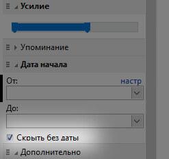 Ограничение задач в списке todo в MyLifeOrganized по дате начала
