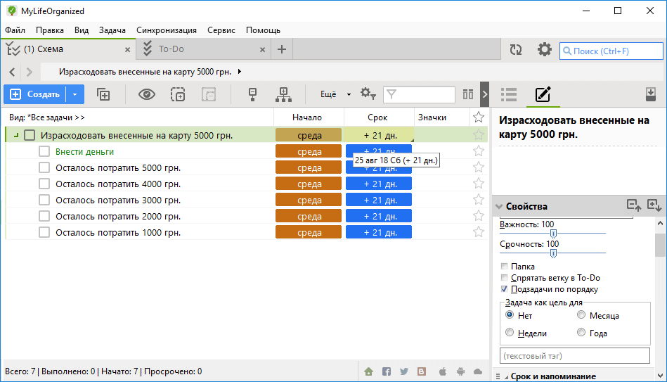 Мой вариант решения - сложный ежемесячный повтор задач в MyLifeOrganized