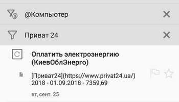 Два фильтра в списке MyLifeOrganized - и список действий по онлайн-банкингу Приват24 готов к действию!