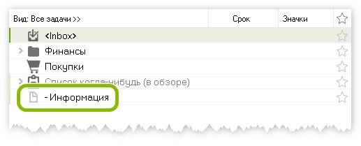 Так выглядит информационная папка-заметка в профайле Александра Краевого