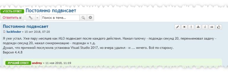 Вопрос на форуме, когда система тормозила из-за большого количества закачанных иконок