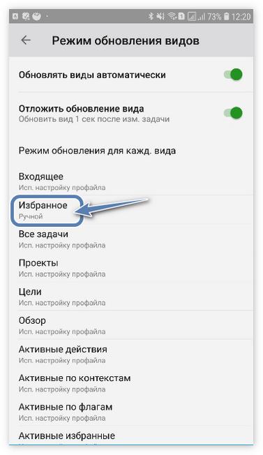изображение настроек режимов обновления видов mlo3 андроид