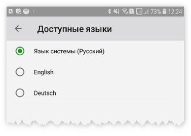 изображение доступных языков в новом обновлении МЛО3 android