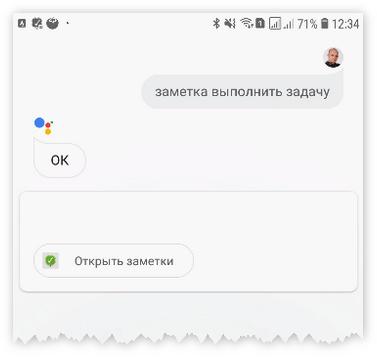 скриншот как в mlo3 android добавлять задачи через ok google