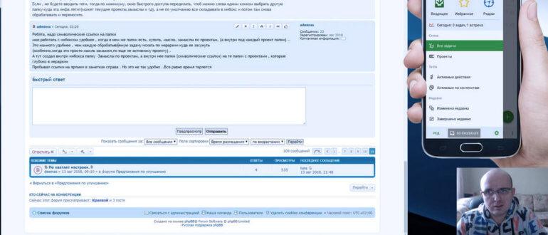 Изображение статьи о том, как в планировщике задач MyLifeOrganized добавить задачу в конкретную папку