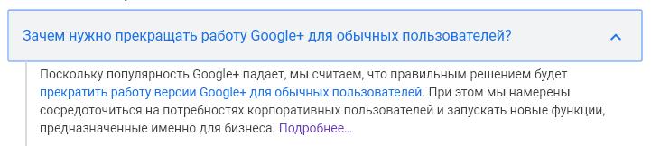 Google+ мёртв - можно ли доверять свои данные большим корпорациям?