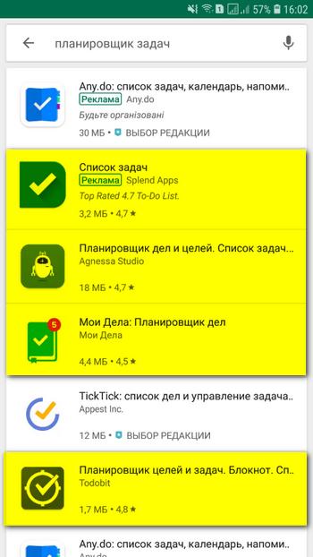Изображение Про выделенные жёлтым цветом приложения я даже не слышал!