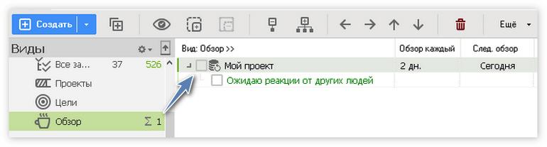 Изображение примера отображения обзора проектов в планировщике MyLifeOrganized
